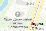 Схема проезда до компании Часовня Державной Иконы Божией Матери в Москве
