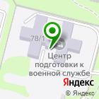 Местоположение компании Региональный центр подготовки граждан РФ к военной службе и военно-патриотического воспитания, ГУ
