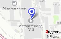 Схема проезда до компании АВТОТРЕМОНТЫЙ ЗАВОД № 5 в Москве