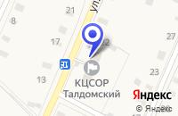 Схема проезда до компании МУ МЕДИКО-СОЦИАЛЬНЫЙ ЦЕНТР в Талдоме