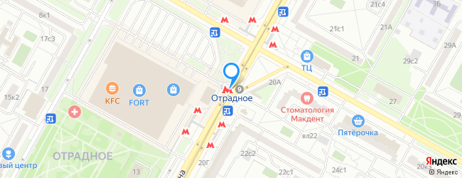 метро Отрадное