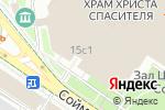Схема проезда до компании Преображенская церковь Храма Христа Спасителя на Волхонке в Москве
