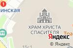 Схема проезда до компании Храм Христа Спасителя в Москве