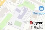 Схема проезда до компании Многопрофильный лицей №1799 в Москве