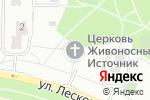 Схема проезда до компании Храм иконы Божией Матери Живоносный Источник в Бибирево в Москве