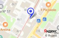 Схема проезда до компании АВТОЦЕНТР ФОРМУЛА МОТОРС в Москве