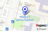 Схема проезда до компании АВТОМОБИЛЬНЫЙ КЛУБ SKODA в Москве