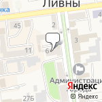 Магазин салютов Ливны- расположение пункта самовывоза