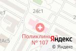 Схема проезда до компании Городская поликлиника №107 в Москве