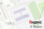 Схема проезда до компании Средняя общеобразовательная школа №958 с дошкольным отделением в Москве