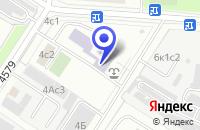 Схема проезда до компании ТПФ ГАЗКОМПЛЕКТИМПЭК С-СЕРВИС в Москве