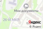 Схема проезда до компании Георг Утз РУ в Москве