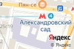 Схема проезда до компании Станция Александровский сад в Москве