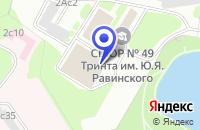 Схема проезда до компании ПО БАСКЕТБОЛУ ДЮСШОР ИМ. Ю.Я. РАВИНСКОГО ТРИНТА в Москве