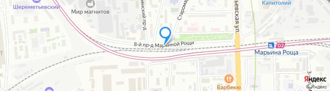 проезд Марьиной Рощи 8-й