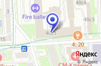 Схема проезда до компании ТФ АФА-РУССИ в Москве
