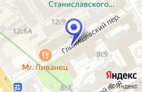 Схема проезда до компании МУЗЕЙ-КВАРТИРА В.И. НЕМИРОВИЧА-ДАНЧЕНКО в Москве