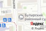 Схема проезда до компании Бутырский районный суд в Москве