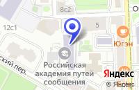 Схема проезда до компании ИНСТИТУТ ПОВЫШЕНИЯ КВАЛИФИКАЦИИ РОССИЙСКАЯ АКАДЕМИЯ ПУТЕЙ СООБЩЕНИЯ (РАПС) в Москве