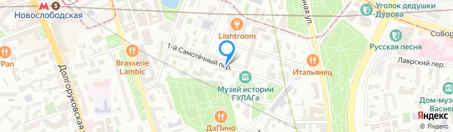переулок Самотёчный 1-й