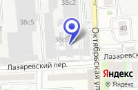 Схема проезда до компании ТФ НАИНИ в Москве