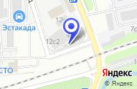 Схема проезда до компании ТФ АВЕСТА-ФАРМ в Москве