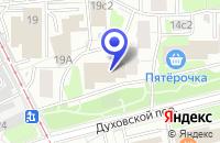 Схема проезда до компании МЕБЕЛЬНЫЙ САЛОН РОМУЛ в Москве