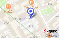 Схема проезда до компании АУДИТОРСКО-КОНСАЛТИНГОВАЯ ФИРМА АНС КОНСАЛТИНГ в Москве