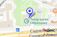 Схема проезда до компании МУЗЕЙ ТЕАТРАЛЬНЫХ КУКОЛ в Москве