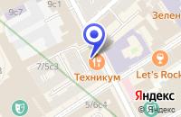Схема проезда до компании КОНСАЛТИНГОВАЯ КОМПАНИЯ CAMBRIDGE ENERGY RESEARCH ASSOCIATES в Москве
