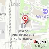 Вторая Московская Церковь Евангельских Христиан-Баптистов