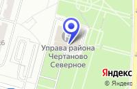 Схема проезда до компании АГЕНТСТВО ПО ПРИВАТИЗАЦИИ ЖИЛИЩНОГО ФОНДА СЕВЕРНОЕ ЧЕРТАНОВО в Москве