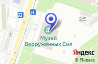 Схема проезда до компании ЦЕНТРАЛЬНЫЙ МУЗЕЙ ВООРУЖЕННЫХ СИЛ в Москве