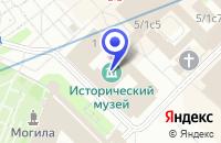 Схема проезда до компании ГОСУДАРСТВЕННЫЙ ИСТОРИЧЕСКИЙ МУЗЕЙ в Москве
