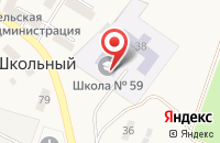 Схема проезда до компании Средняя общеобразовательная школа №59 в Школьном