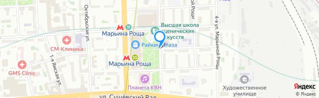 проезд Марьиной Рощи 2-й