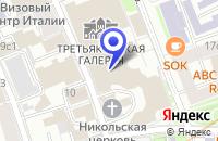 Схема проезда до компании ГОСУДАРСТВЕННАЯ ТРЕТЬЯКОВСКАЯ ГАЛЕРЕЯ в Москве