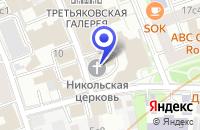 Схема проезда до компании СОЦИОЛОГИЧЕСКАЯ СЛУЖБА VALIDATA в Москве