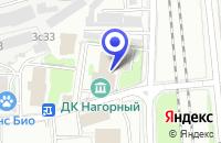 Схема проезда до компании ДК НАГОРНЫЙ в Москве