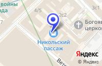 Схема проезда до компании ТФ REMY GARNIER SA в Москве