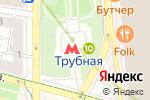 Схема проезда до компании Станция Трубная в Москве