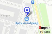 Схема проезда до компании ПРОИЗВОДСТВЕННАЯ ФИРМА КАЙРАС 2007 в Москве