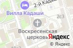 Схема проезда до компании Храм Воскресения Христова в Кадашах в Москве