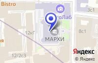 Схема проезда до компании КОПИРОВАЛЬНЫЙ ЦЕНТР БЕЛФОРТ ЦЕНТР в Москве