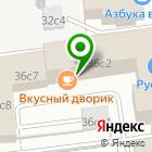 Местоположение компании ЛУКОМ-А