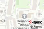 Схема проезда до компании Московское Подворье Свято-Троице-Сергиевой Лавры в Москве