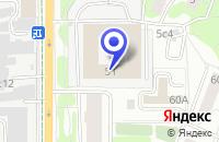 Схема проезда до компании ГОСУДАРСТВЕННЫЙ НАУЧНЫЙ ЦЕНТР ИННОВАЦИОННЫХ ПРОГРАММ в Москве