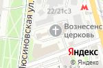 Схема проезда до компании Храм Вознесения Господня за Серпуховскими воротами в Москве