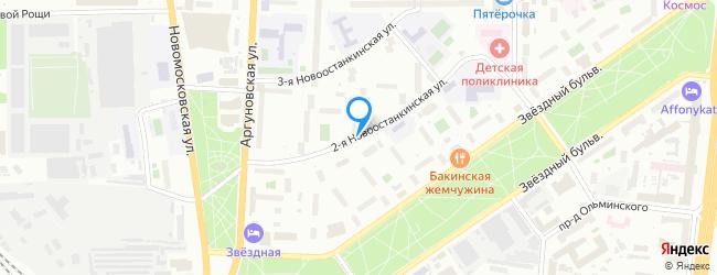 улица Новоостанкинская 2-я
