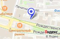 Схема проезда до компании НОТАРИУС ЕВДАСИН Б.М. в Москве